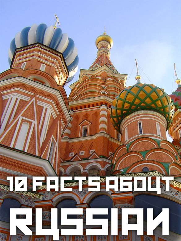 """10 facts about Russian language (Via Sandra Castro - """"DLI Foundation / Languages"""" board) http://www.pinterest.com/sandracgp/dli-foundation-language/"""