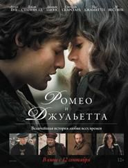 260 best images about Romeo And Juliet 2013 on Pinterest | Prince ...