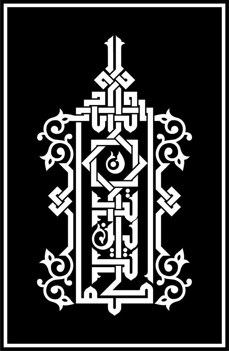 Pin oleh Abdul Gaffar Khokar di art Seni kaligrafi, Seni