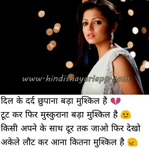 Hindi Wishes • Best Shayari Quotes Collection!