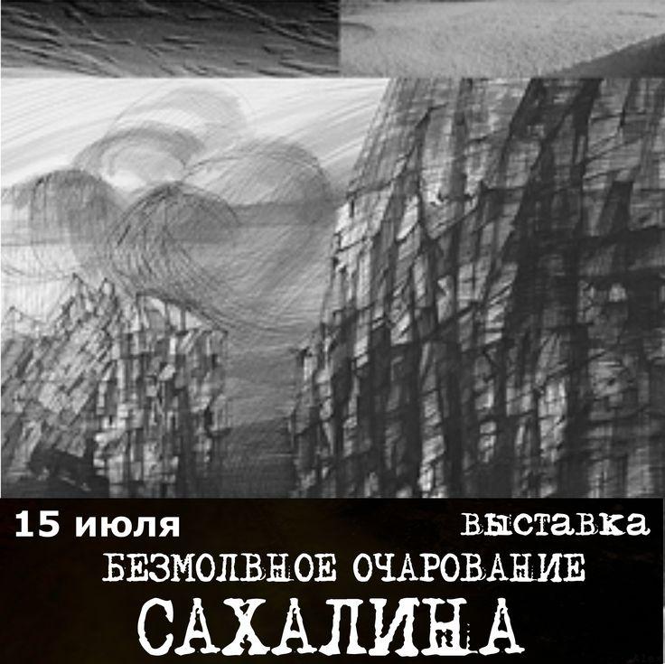 """15 июля 17.00 ОТКРЫТИЕ ВЫСТАВКИ """"БЕЗМОЛВНОЕ ОЧАРОВАНИЕ САХАЛИНА"""" 15 июля 2014 года состоится открытие выставки """"Безмолвное очарование Сахалина"""" в галерее """"Листок"""". http://vk.com/kudamove#/kudamove?w=wall-52790817_4376"""