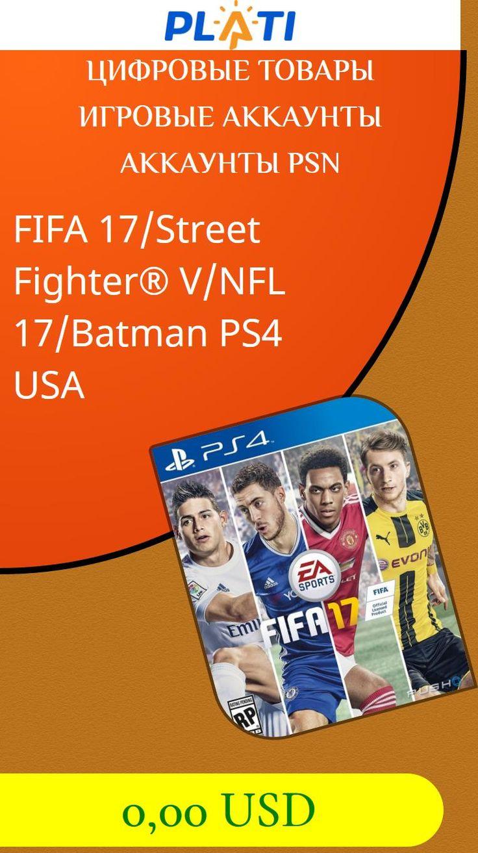 FIFA 17/Street Fighter® V/NFL 17/Batman PS4 USA Цифровые товары Игровые аккаунты Аккаунты PSN