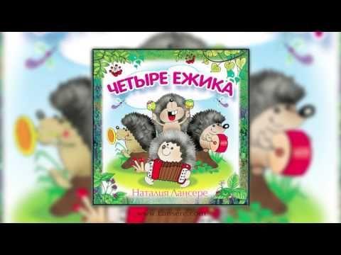 Детские песни, стихи, мультфильмы и клипы для маленьких, больших и взрослых детей.