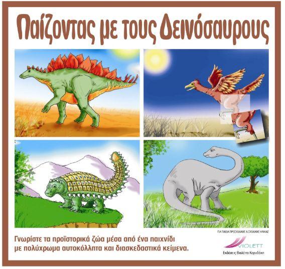Βιβλίο δραστηριοτήτων με 12 πολύχρωμες εικόνες, 12 διασκεδαστικά κείμενα και 72 επανατοποθετούμενα αυτοκόλλητα από τις Εκδόσεις Καρυδάκη. Μάθετε περισσότερα εδώ: http://bit.ly/1O7LIYw