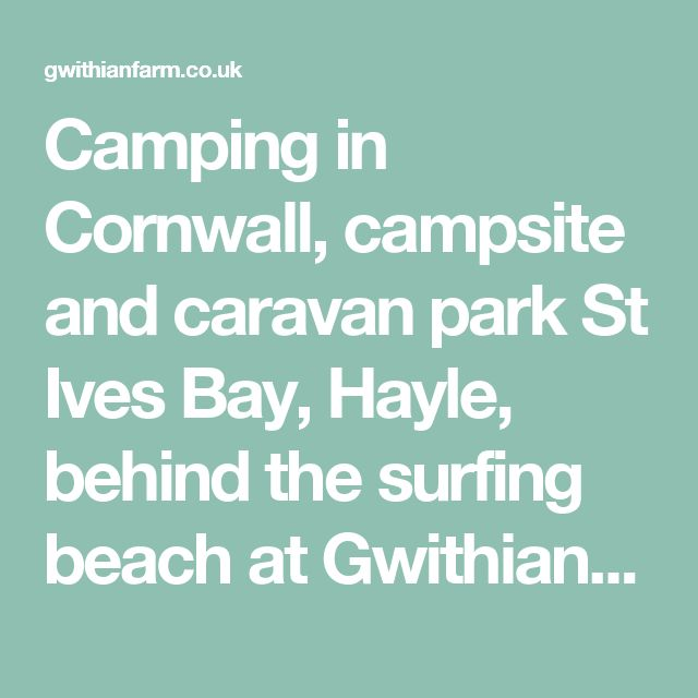 Camping in Cornwall, campsite and caravan park St Ives Bay, Hayle, behind the surfing beach at Gwithian and Godrevy - Gwithian Farm Campsite, Gwithian, Hayle, Cornwall - free wifi