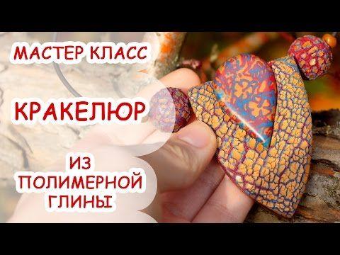 КРАКЕЛЮР ♥ ПОЛИМЕРНАЯ ГЛИНА ♥ МАСТЕР КЛАСС ANNAORIONA - YouTube