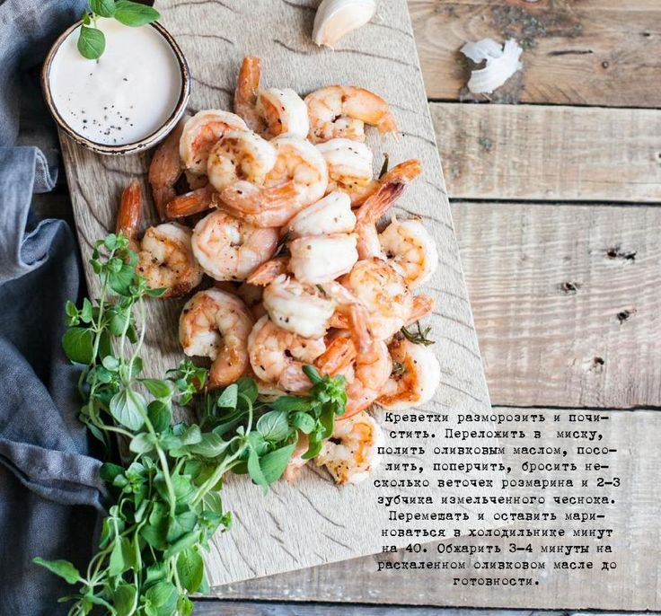 Креветки с чесночным соусом #VeterMagazine