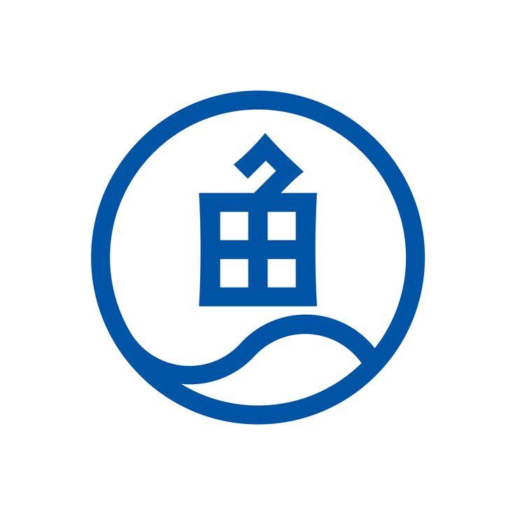 Nakanoshima Fishing Port — Designer:Shinnoske Sugisaki; Firm: Shinnoske Design, Japan; Year: 2014