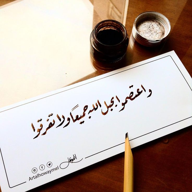 واعتصموا بحبل الله جميعا ولاتفرقوا #رقعه #خط_عربي_paint_painting #خطوط #مشق #مجسمات #نحت #تصميم ...