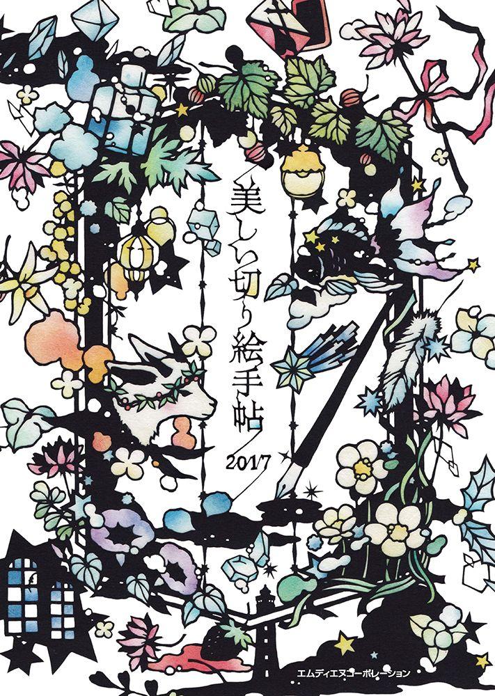 美しい切り絵手帖 2017                                                                                                                                                                                 もっと見る