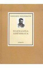 http://www.protoporia.gr/paschalina-diigimata-demeno-p-119170.html