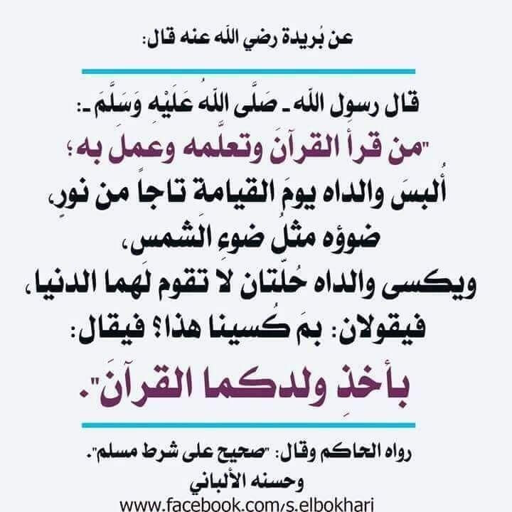 بأخذ ولدكما القرآن Ahadith Hadith Noble Quran