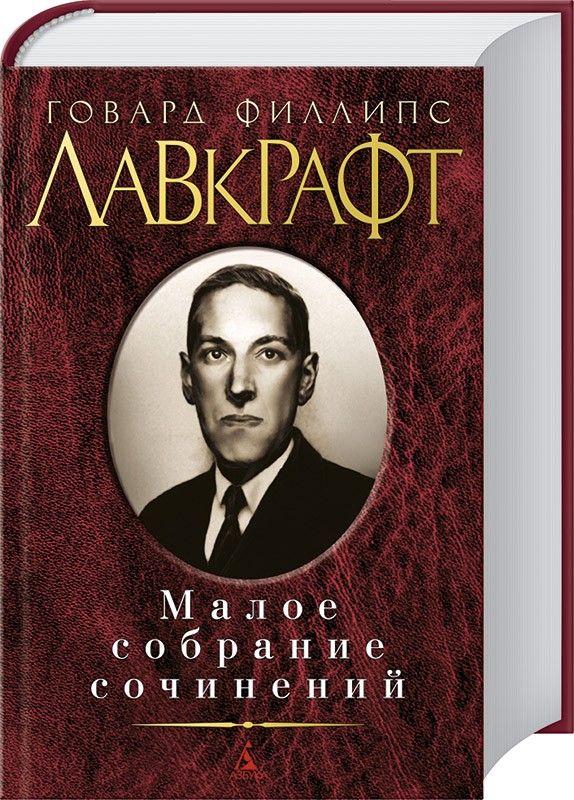 Г.Ф. Лавкрафт. Малое собрание сочинений