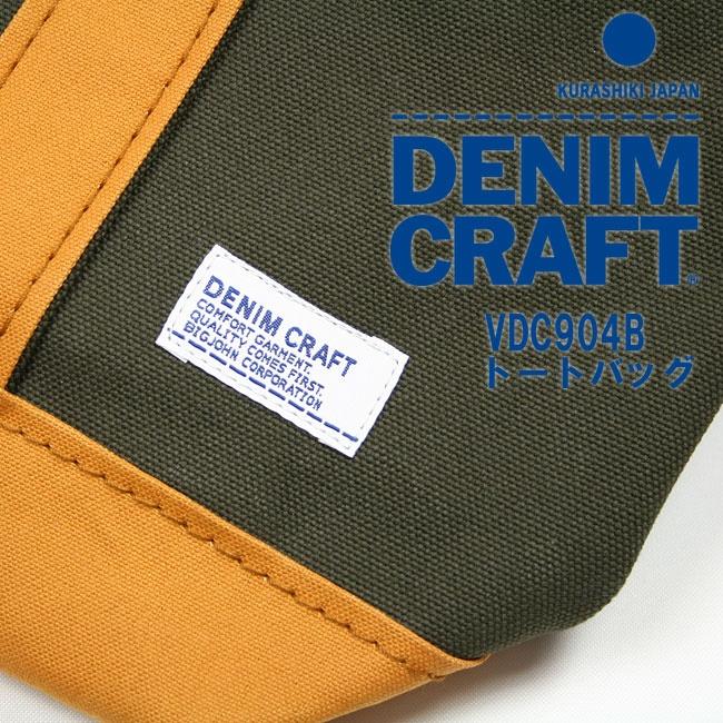 帆布トートバッグ新商品【DENIM CRAFT】(デニムクラフト)【VDC904B】【日本製】【楽天市場】