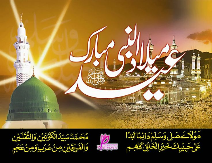 Jassan-e-Eid-Milad-Un-Nabi Mubarak Card Picture Message