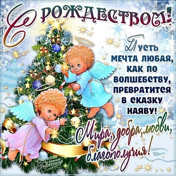 Поздравления и открытки к рождеству