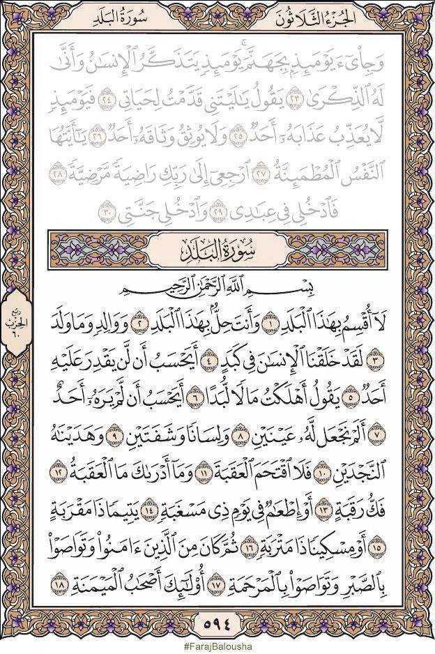 Pages 594 595 090 114 Surat Al Balad سورة البلد In 2021 Quran Verses Verses Bullet Journal