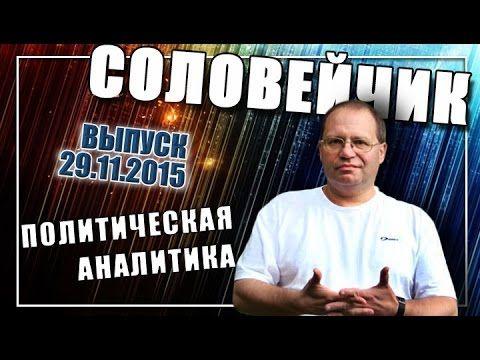 """К юбилею Константина Симонова. """"Соловейчик"""", выпуск 29.11.2015"""