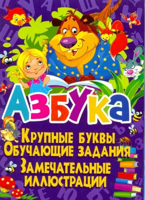 Азбука - АККП