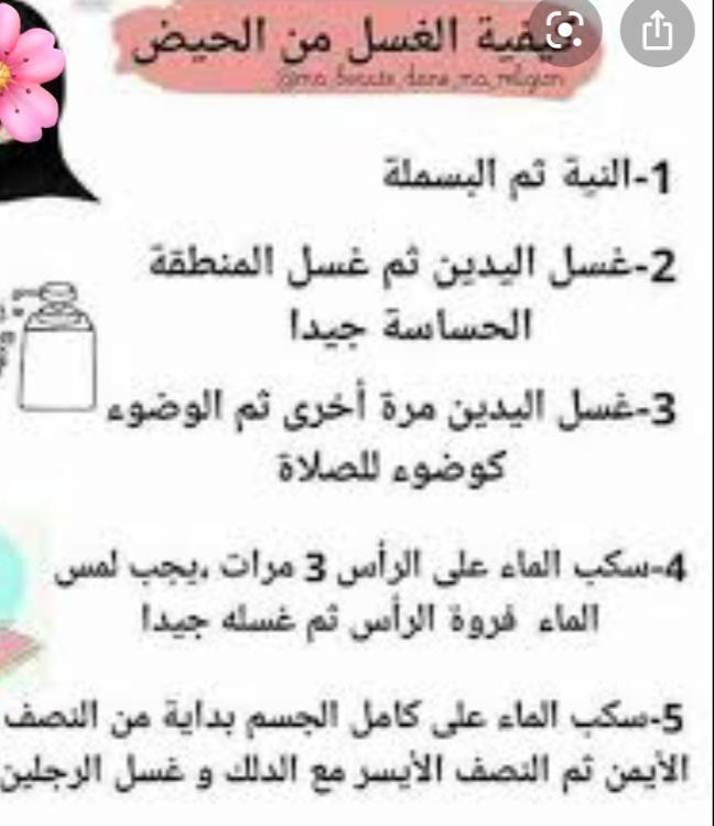 الغسل من الحيض Photo Quotes Beauty Skin Care Routine Beauty Care