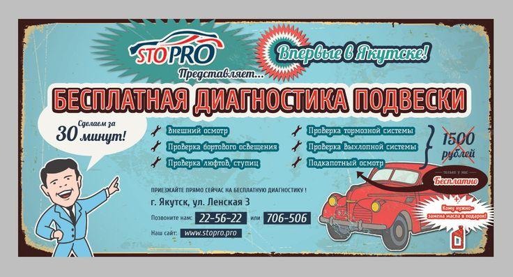 """Дизайн наружного рекламного щита — станция технического обслуживания """"STO-PRO"""""""