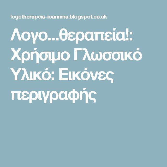 Λογο...θεραπεία!: Χρήσιμο Γλωσσικό Υλικό: Εικόνες περιγραφής