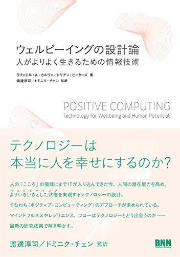 ウェルビーイングの設計論-人がよりよく生きるための情報技術   ラファエル A. カルヴォ & ドリアン・ピーターズ https://www.amazon.co.jp/dp/4802510403/ref=cm_sw_r_pi_dp_x_pF4kzbWE3NGPA