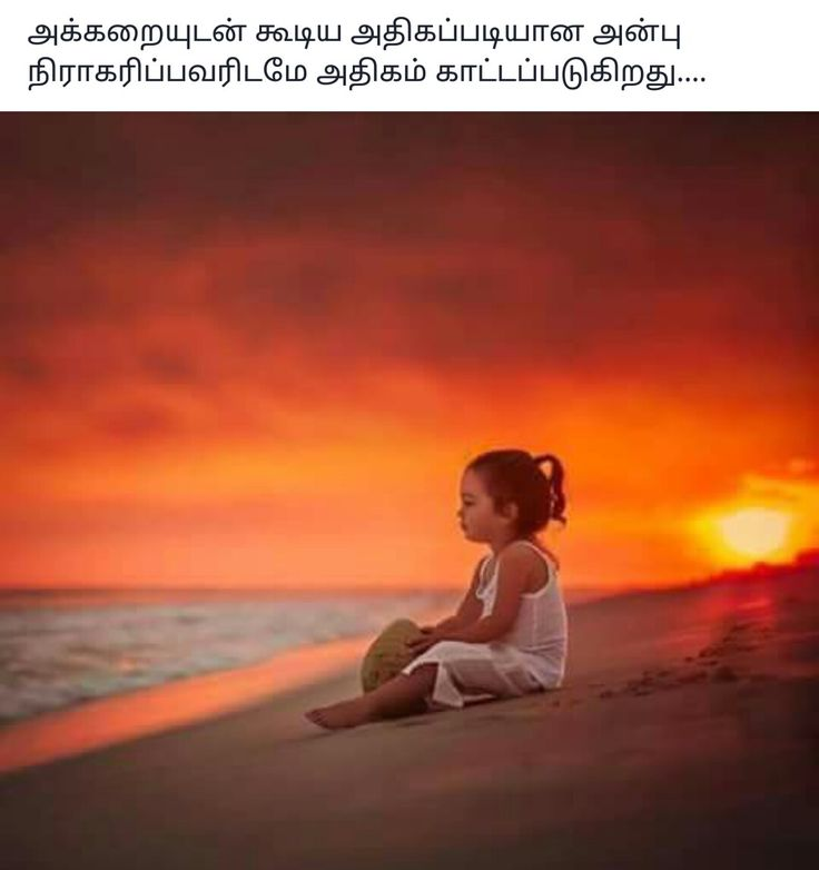 64 best images about tamil quotes on Pinterest | With ...
