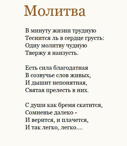 Poem by Lermontov (лермонтов)