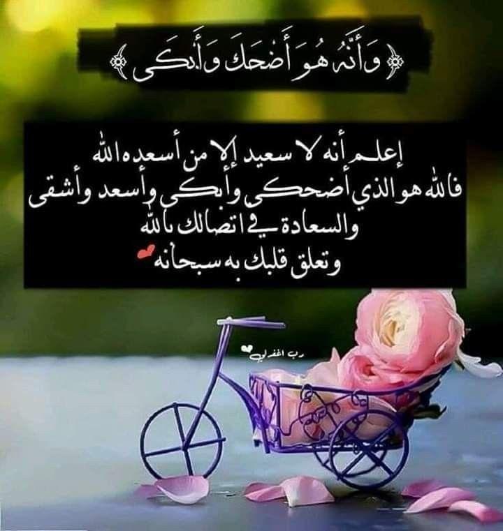 وإنه هو أضحك وأبكى Best Quotes Prayers Islamic Pictures