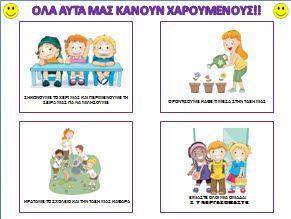 Κάρτες με κανόνες για το νηπιαγωγείο