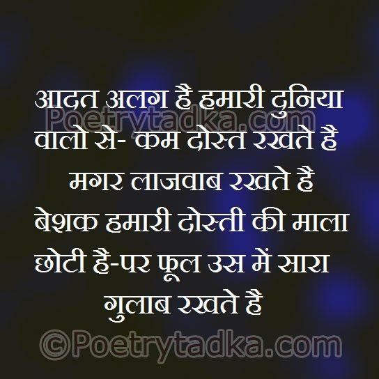 Friendship Shayari Wallpaper Whatsapp Profile Image Photu In Hindi Aadat Alag Hai Hamari