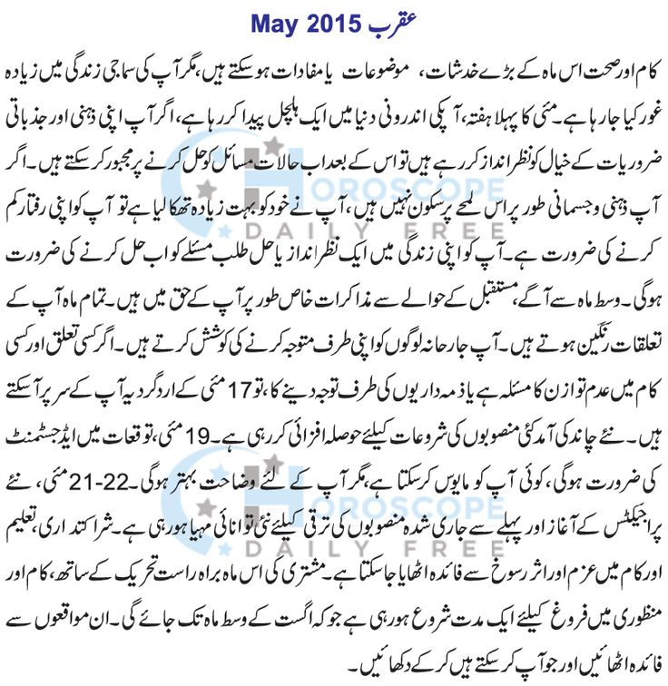 Scorpio Monthly Horoscope in Urdu May 2015