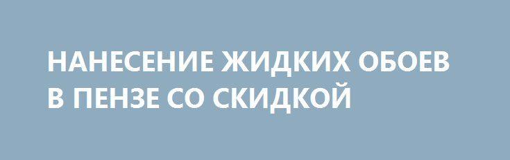 НАНЕСЕНИЕ ЖИДКИХ ОБОЕВ В ПЕНЗЕ СО СКИДКОЙ   Скидка 20% на работу мастеров по нанесению жидких обоев, при покупки материала в нашем магазине. http://xn--80aefeqs3j.xn--p1ai/kupony-i-skidki/otdelka/nanesenie-zhidkikh-oboev-v-penze-so-skid/ Компания «Мастер стен» предлагает услуги по декоративной отделке и покраске стен, ремонту стен. Создавая соответствующие Вашему интерьеру покрытия, мы учитываем Ваши пожелания и используем модные тенденции декораторского искусства. Опытные мастера нашей…