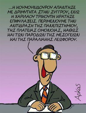 9 βαθιά πολιτικά σκίτσα του ΑΡΚΑ