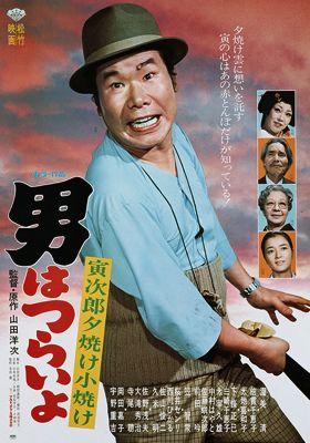 男はつらいよ 寅次郎夕焼け小焼け (1976)