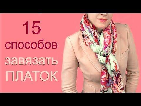 15оригинальных идей, как элегантно завязать шарфик