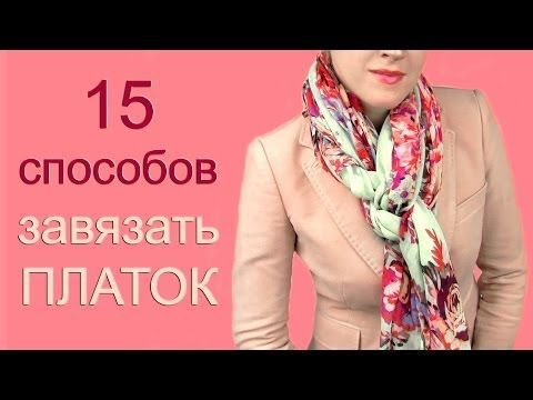Как завязать шарф или платок на шее разными способами - YouTube