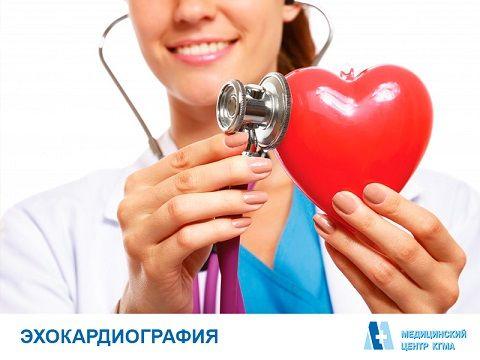 Эхокардиогра́фия в Медцентре КГМА. Эхокардиогра́фия — метод УЗИ, направленный на исследование морфологических и функциональных изменений сердца и его клапанного аппарата. Основан на улавливании отражённых от структур сердца ультразвуковых сигналов. Данный метод позволяет установить состояние мягких тканей, определить толщину стенок сердца, состояние клапанного аппарата, объём полостей сердца, сократительную активность миокарда, увидеть работу сердца в режиме реального времени, проследить…