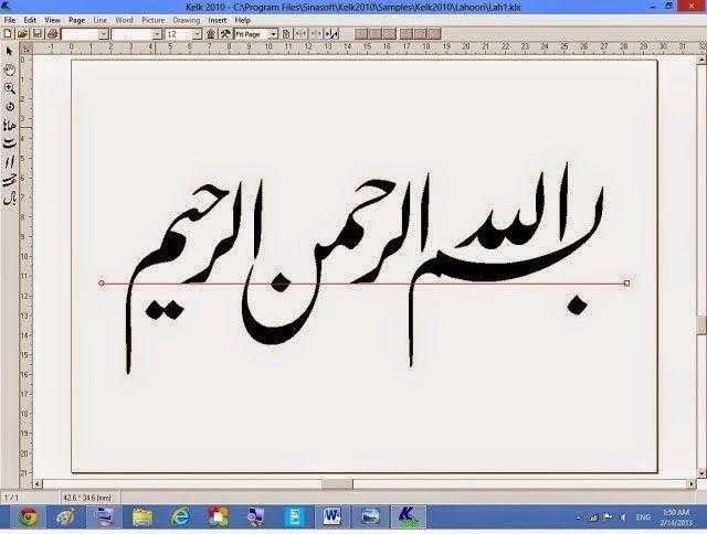 برنامج كلك للخط العربي ويندوز 7 Arabic Calligraphy Fonts Islamic Calligraphy Calligraphy