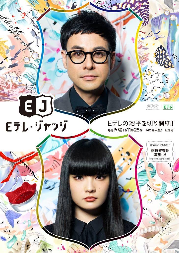 E-Judge - Design: Hiroyuki Watanabe (Olola). Illustration: Kei Hagiwara