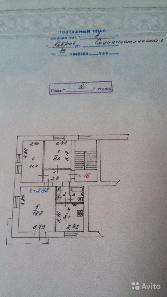 Продам 3-к квартиру 56.2 кв.м на  3 этаже 3-эт. кирпичного дома за 1950000 руб. http://kovrov.city/wboard-view-8112.html  Продам 3-комн. квартиру общ. 56,2 м2, жилая 38,5(18,2+11+9,3 м2) Социалистическая ул., д. 13. 3/3 этаж, потолки 3м, просторная квадратная кухня, огромный угловой балкон, очень светлая — в двух комнатах по 2 окна, окна на 3 стороны. Все комнаты изолированные, в коридоре удобная кладовка. Квартира теплая, после ремонта, окна и батареи недавно заменены. С/У совмещенный, не…