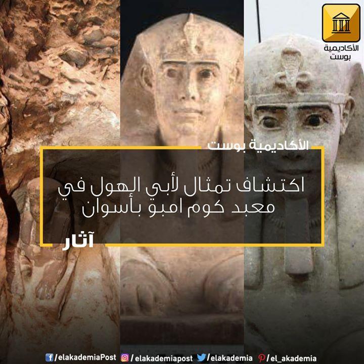 اكتشاف تمثال لأبي الهول في معبد كوم امبو بأسوان اكتشف علماء الآثار عند حفرهم لمعبد مصري قديم اكتشافا مذهلا لتمثال من الحجر الرملي لأ Movie Posters Poster Art