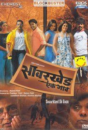 Savarkhed Ek Gaon Full Movie Youtube. Villagers are living in fear as strange things are happening everyday. Later they discover there are some unknown people behind this, who operate only in the dark. Who are these people and what is their motive?