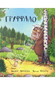 Джулия Дональдсон - Груффало: Сказка в стихах обложка книги