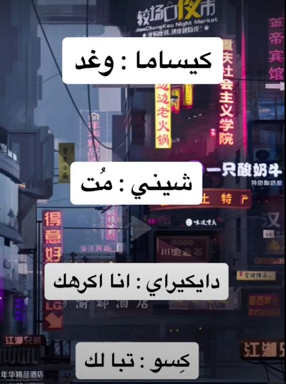 Pin By 彡 ℜfẕ 彡 On Arabic Quotes Korean Words Learning Japanese Language Learning Korean Language Learning