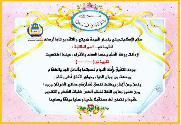 صور شهادات شكر وتقدير نموذج شهادة تقدير وشكر فارغ ميكساتك Arabic Alphabet For Kids Company Letterhead Template Certificate Design Template