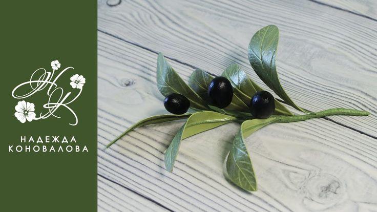 Как сделать ягоды оливки из фоамирана