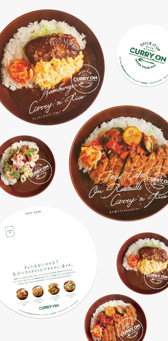 CURRY ON by カレーのチャンピオン ブランディング | 石川県金沢市のデザインチーム「ヴォイス」 ホームページ作成やCMの企画制作をはじめNPOタテマチ大学を運営