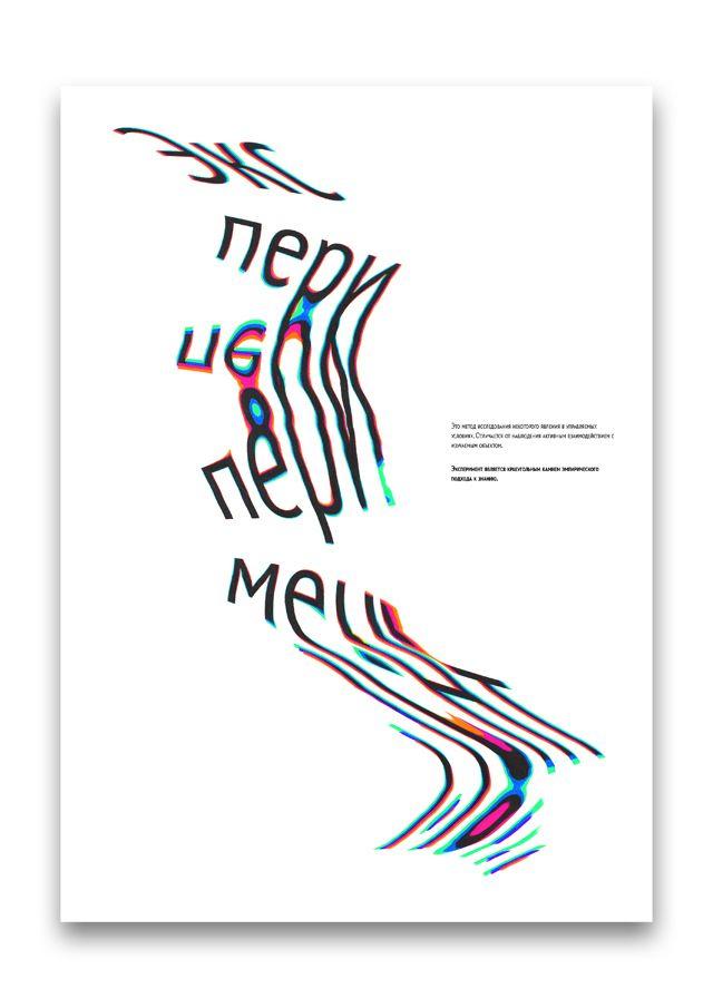 Серия плакатов на тему экспериментальной типографики / Poster collection about experemental typography